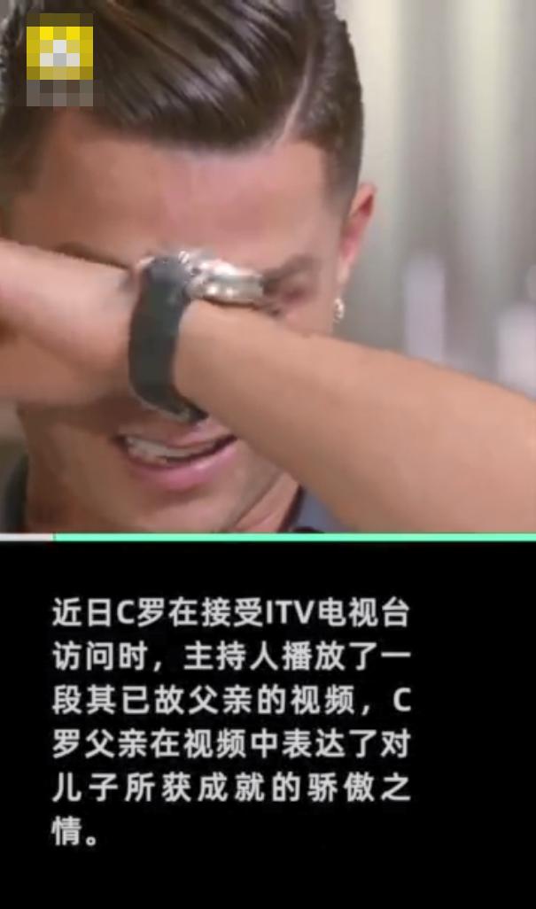 C罗采访时罕见洒泪新闻介绍?C罗为什么洒泪说了什么?
