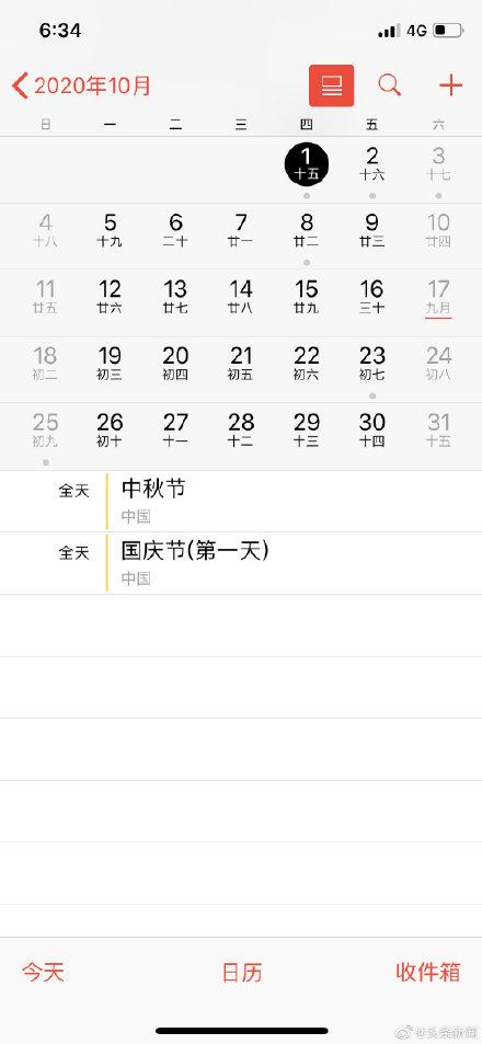 明年国庆中秋同一天是真的吗?明年国庆中秋同一天要怎么放假?