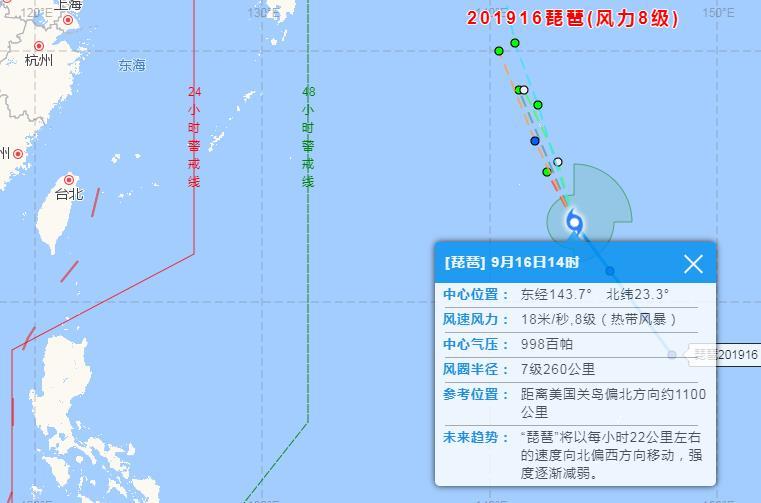 台风琵琶停编!2019台风最新消息 16号台风琵琶路径实时发布最新更新