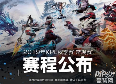 王者荣耀2019kpl秋季赛常规赛赛程一览 第二周对战名单分享