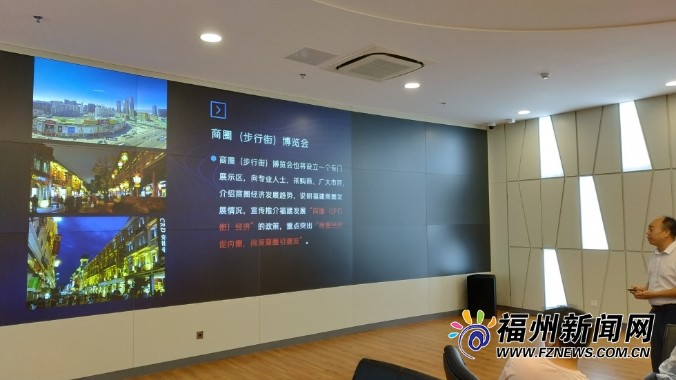 """首届福建""""商博会""""将于今年12月在福州举办"""