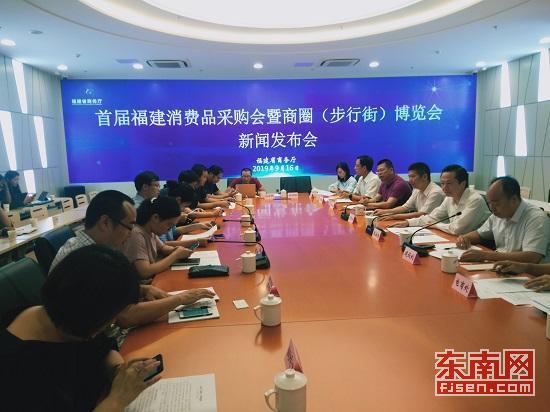"""首届福建""""商博会""""将于12月举办 打造闽货采购交易大平台"""