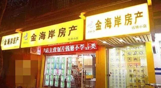 福州这个房产中介自曝濒临破产!7月还开了3家新店