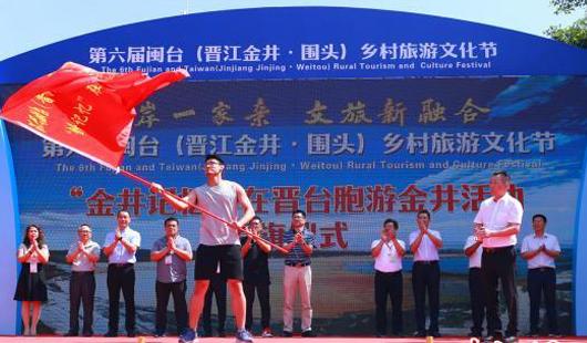 第六屆閩臺鄉村旅游文化節在福建晉江舉行