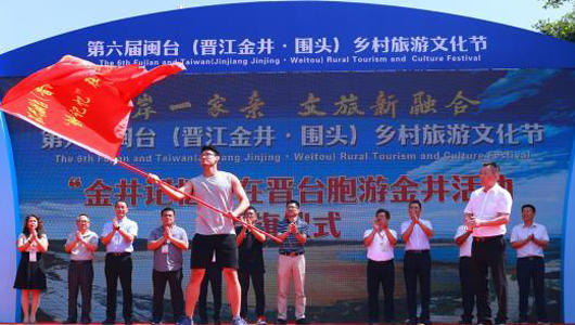 第六届闽台乡村旅游文化节在福建晋江举行