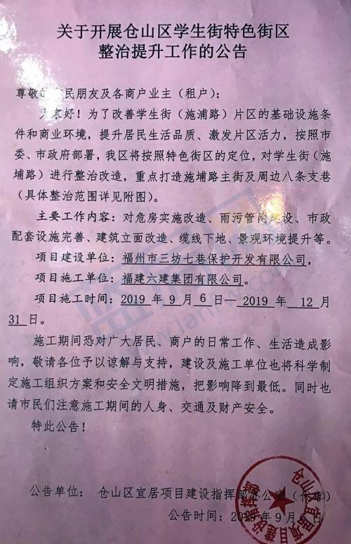 谍照曝光!2.0版福州仓山学生街要长这样!春节前或开街运营!