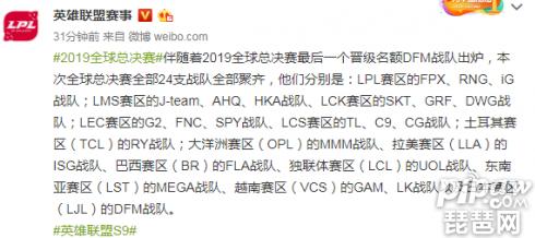 LOL英雄联盟S9总决赛参赛队伍一览 S9总决赛24支参赛队伍名单