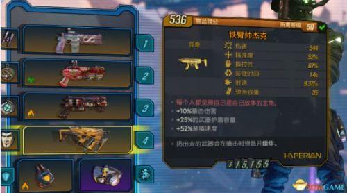 无主之地3传奇武器怎么获得 最强橙装枪械获取攻略