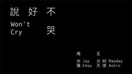 """周杰伦新歌引爆网络!与阿信合唱竟是为了""""显瘦"""""""