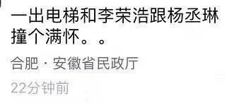 网曝李荣浩杨丞琳合肥领证 回应:谢谢大家关心
