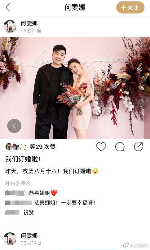 何雯娜宣布订婚 身着粉色连衣裙依偎在丈夫肩上