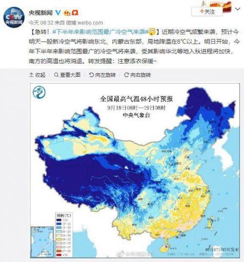 下半年来影响范围最广冷空气来袭详细情况 南方气温什么时候转凉?