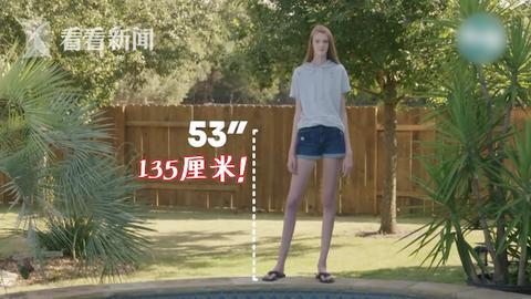 """比吉尼斯纪录还长 美国16岁女生""""逆天长腿""""135厘米"""