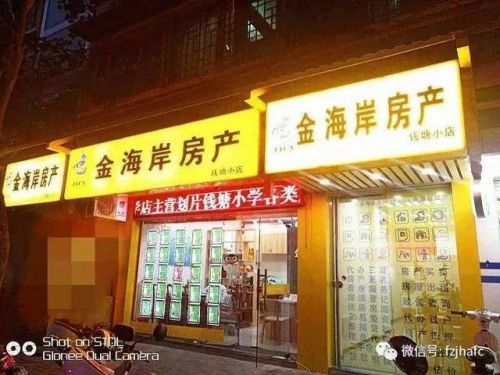 一聲嘆息!又一福州老牌中介瀕臨破產 分店超120家!