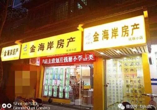 一声叹息!又一福州老牌中介濒临破产 分店超120家!