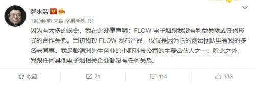 罗永浩发声明说了什么全文曝光 罗永浩为什么发声明详情始末