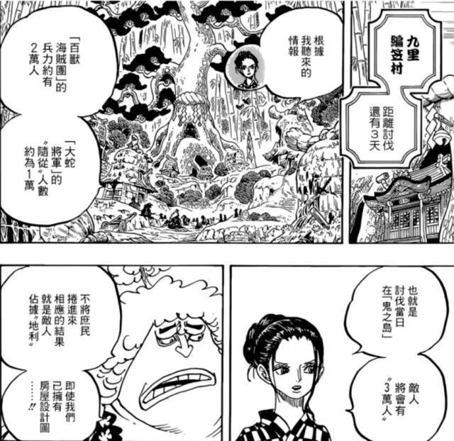 海贼王漫画956什么时候更新 海贼王955话鼠绘汉化分析和之国大战开幕