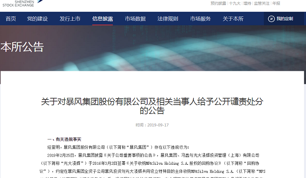 深交所谴责冯鑫说了什么?冯鑫个人资料做了什么为何被深交所谴责