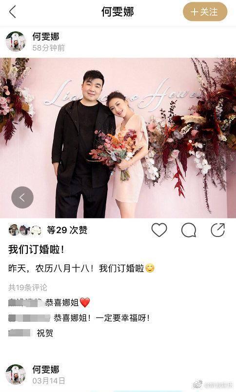 何雯娜宣布訂婚 身著粉色連衣裙依偎在丈夫肩上