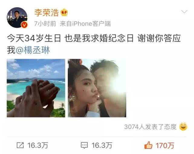 杨丞琳李荣浩领证现场地点曝光,俩人相恋相爱过程全揭秘
