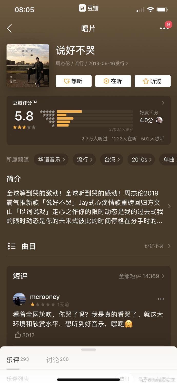 周杰伦新歌豆瓣评分5.8什么原因?不敌蔡徐坤张艺兴