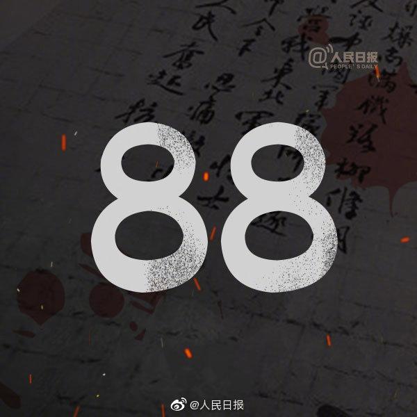 九一八事变88周年什么意思?九·一八事变主要内容历史资料