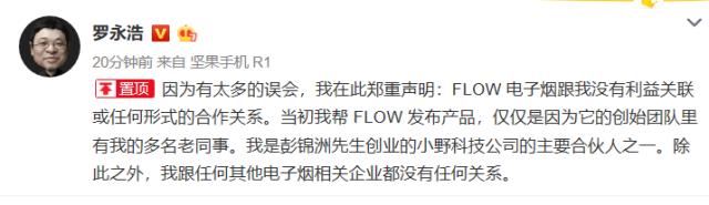 罗永浩发声明:与FLOW等电子烟企业没有任何关系