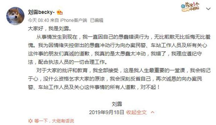 刘露becky个人资料