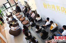 """读书好去处!""""台湾书店""""入驻平潭两岸国学书吧"""