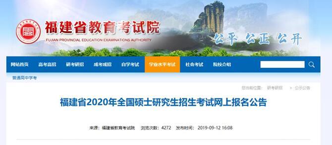 来了!福建省2020年全国硕士研究生招生考试网上报名公告发布