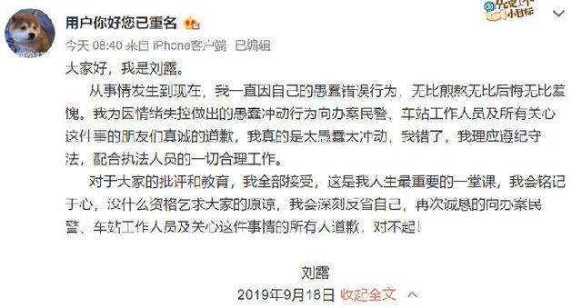 """火车站撒泼叫嚣""""我是个公众人物"""",芒果tv签约演员刘露道歉:我真的是太愚蠢太冲动了"""