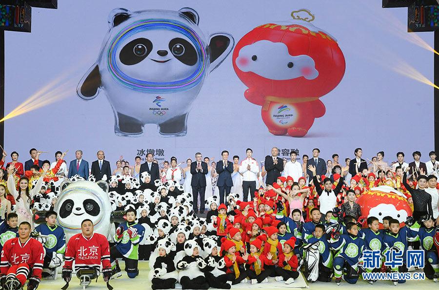 北京2022年冬奥会和冬残奥会吉祥物发布活动举行