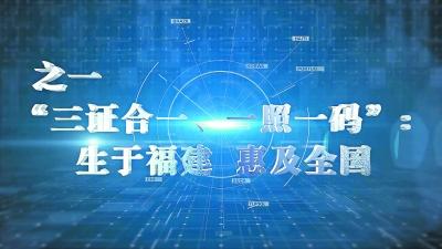 福建自贸区:深化两岸经济合作示范区