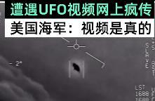 美军回应网传UFO说了什么?网传UFO是什么图片曝光