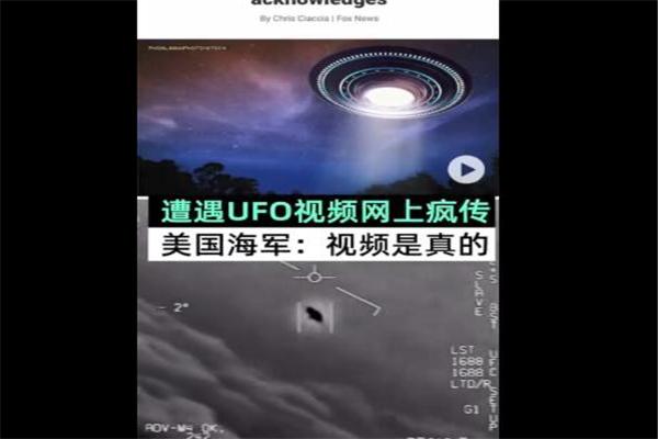 美军首次承认遭遇UFO,美军承认遭遇UFO,美军遭遇UFO,ufo