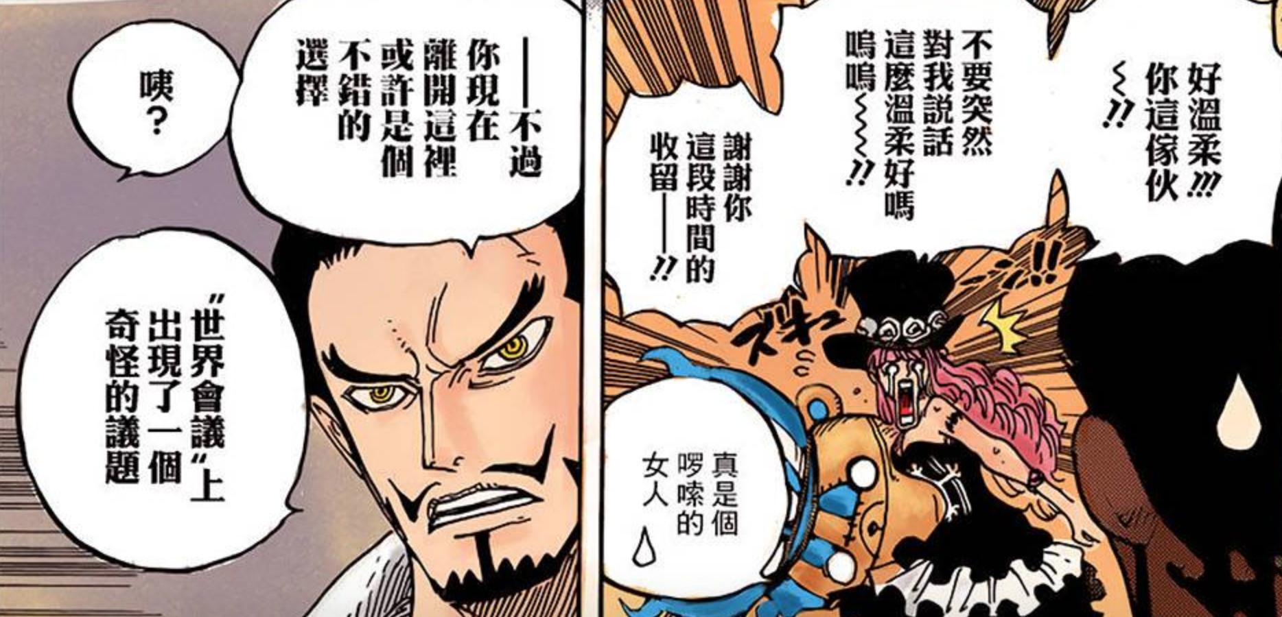 """海贼王漫画956话:萨波死亡的新闻曝光,世界政府废除""""七武海"""""""
