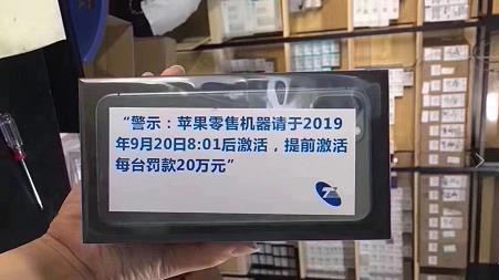 iPhone11系列周五发售 经销商提前激活罚20万