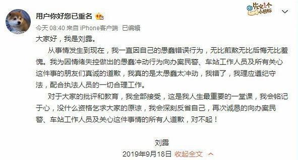 芒果女演員劉露高鐵站撒潑事件始末 芒果女演員劉露道歉全文閱讀