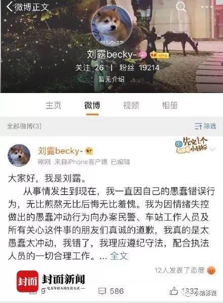 芒果TV与大闹火车站演员解约怎么回事?刘露大闹火车站被拘始末