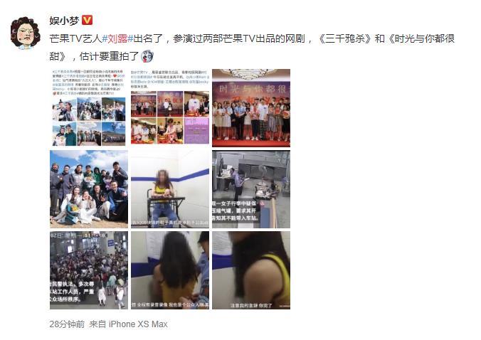 芒果tv女演员刘露是谁 刘露背景资料令人惊呆