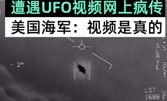 美军回应网传UFO:视频是真的 有参议员要求彻查
