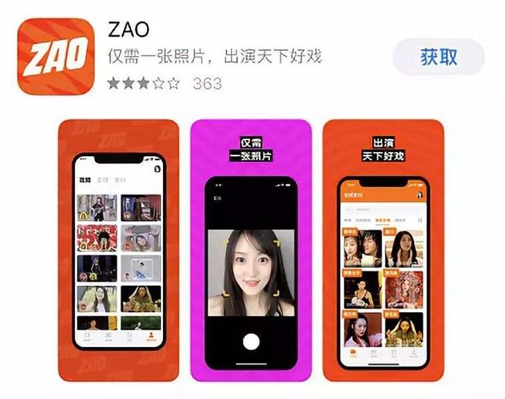 官方回应换脸软件ZAO涉嫌侵权怎么回事 AI换脸侵犯了什么