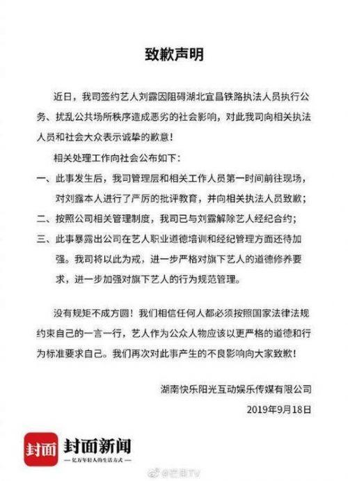 芒果TV签约演员刘露被拘怎么回事?刘露大闹高铁站最终苦果自己吃