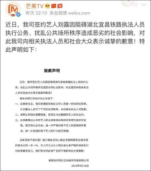 芒果TV与大闹火车站演员解约来龙去脉 公众人物刘露是谁正面照微博id