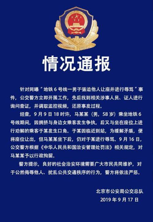 北京地铁强迫他人让座男子被拘详细新闻介绍?男子强迫他人让座事件详情
