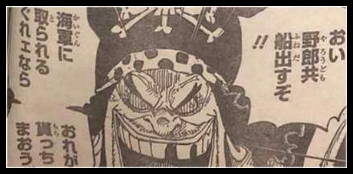 海贼王漫画956话最新情报:萨博死了?德雷克果然是卧底 结尾女帝登场(2)