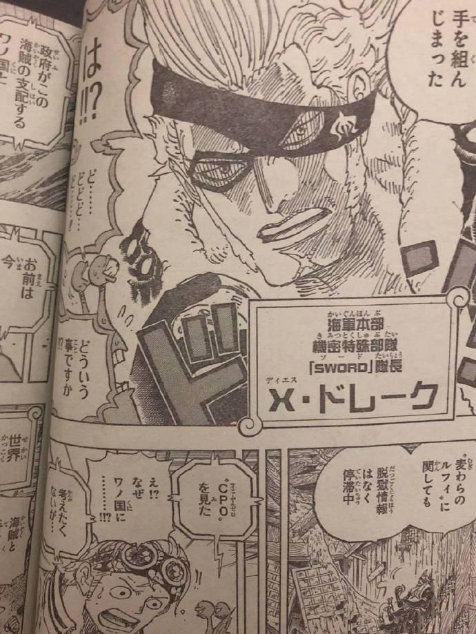 海贼王956话鼠绘图文分析:萨博真的死了吗 结尾女帝登场!(4)