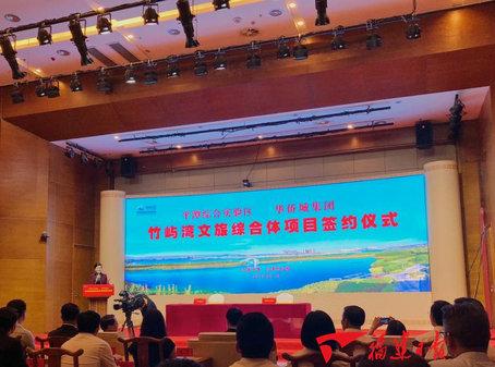 平潭与华侨城华南集团签订合作协议 总投资不低于150亿元