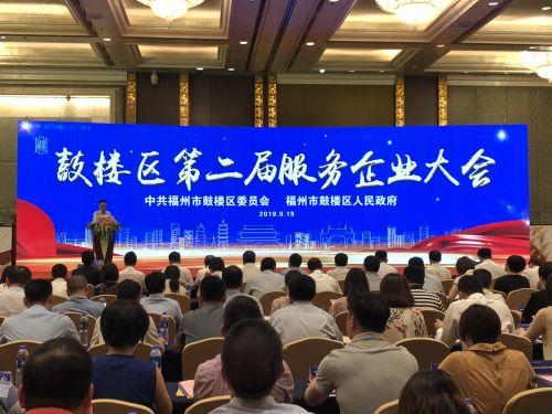 """福州鼓楼区第二届服务企业大会今日召开 发布""""榕树计划"""""""