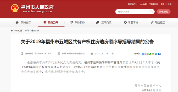 刚刚!福州五城区共有产权住房选房顺序号摇号结果公布